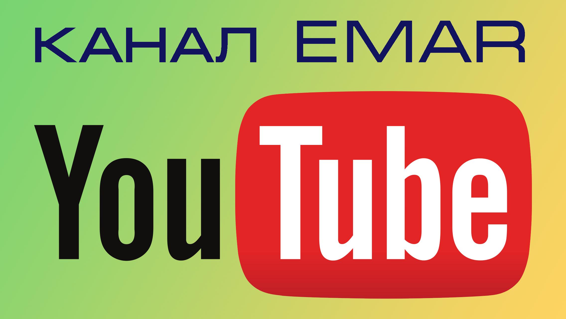 You Tube канал EMAR